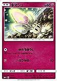 ポケモンカードゲームSM/ネマシュ/GXバトルブースト