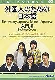 外国人のための日本語 入門編 第3課