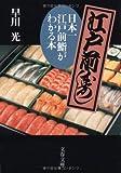 日本一江戸前鮨がわかる本 (文春文庫)