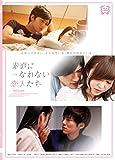 素直になれない恋人たち 2nd season [DVD]