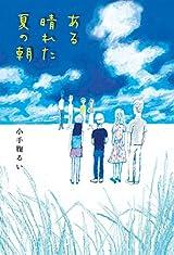 小学館、第68回「小学館児童出版文化賞」を決定