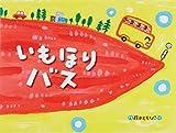 いもほりバス (チューリップえほんシリーズ)