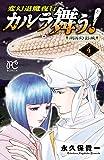 変幻退魔夜行 カルラ舞う!湖国幻影城 4 (ボニータ・コミックス)