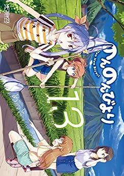 [あっと]ののんのんびより 13 (MFコミックス アライブシリーズ)