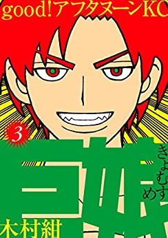 [木村紺]の巨娘(3) (アフタヌーンコミックス)