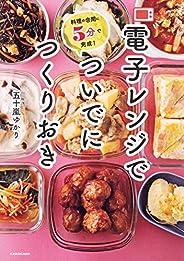 【Amazon.co.jp限定】料理の合間に5分で完成!  電子レンジでついでにつくりおき(特典:野菜たっぷりおかず特典PDFレシピデータ付き)