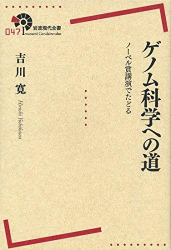 ゲノム科学への道――ノーベル賞講演でたどる (岩波現代全書)