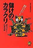 儲けのカラクリがズバリ!わかる本 (KAWADE夢文庫)
