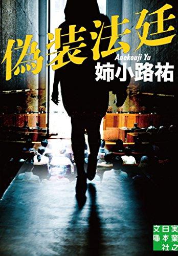 偽装法廷 (実業之日本社文庫)