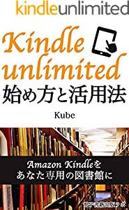 Kindle Unlimitedの始め方と活用法