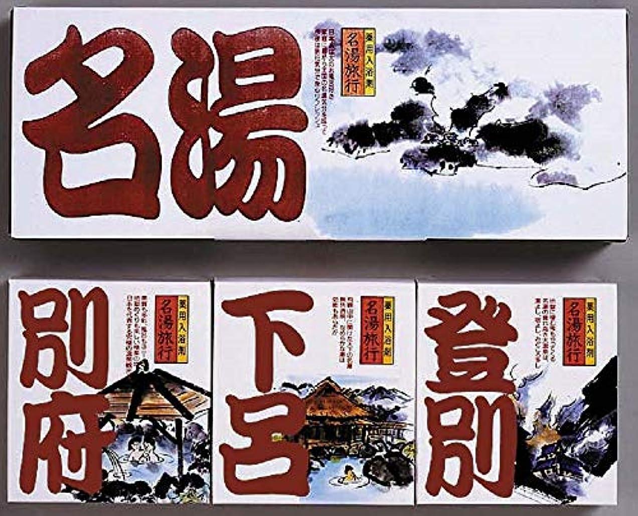 気を散らす花火通り抜ける名湯旅行ギフトセット MTR10 [医薬部外品]