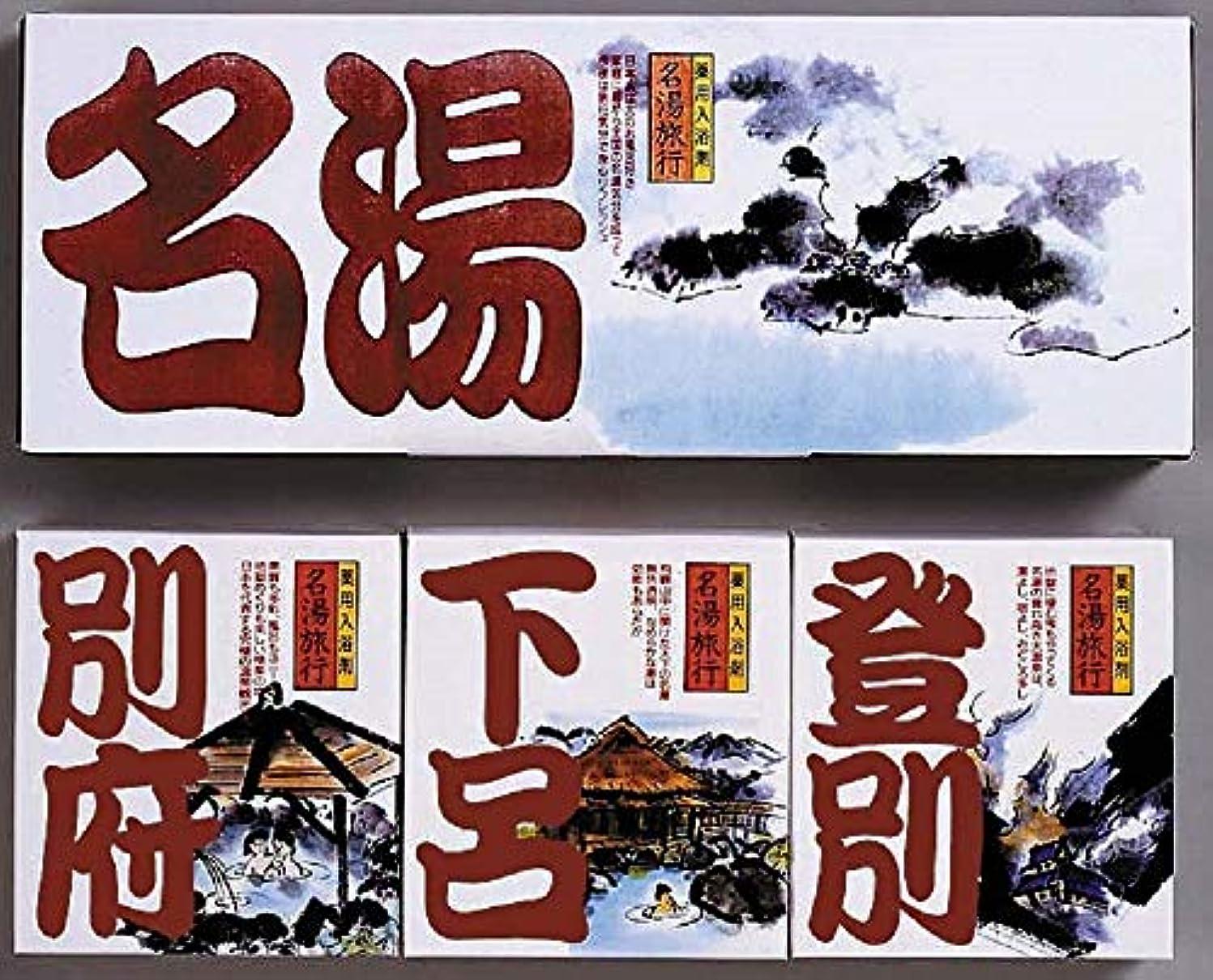 差別見ましたもの名湯旅行ギフトセット MTR10 [医薬部外品]