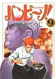 バンビ~ノ!(9) (ビッグコミックス)