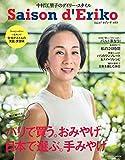Saison d'Eriko vol.07 中村江里子のデイリー・スタイル