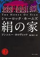 シャーロック・ホームズ 絹の家 (角川文庫)