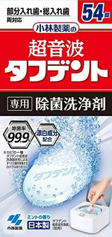 泥棒立法宿題小林製薬 義歯洗浄剤 超音波タフデント除菌洗浄剤 54錠