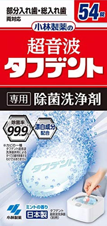 積分変更海外で小林製薬 義歯洗浄剤 超音波タフデント除菌洗浄剤 54錠