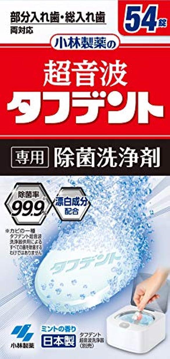 ゼリー医薬品六月小林製薬 義歯洗浄剤 超音波タフデント除菌洗浄剤 54錠