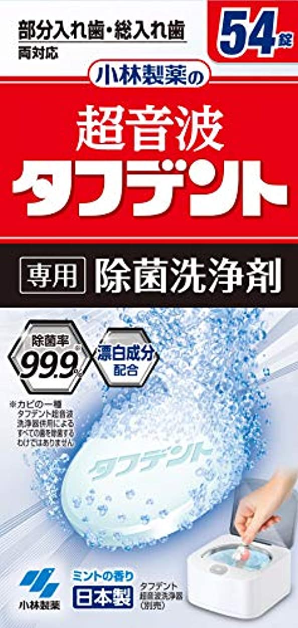 敬礼キー時系列小林製薬 義歯洗浄剤 超音波タフデント除菌洗浄剤 54錠