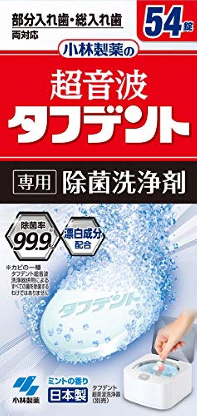 暴露傭兵に小林製薬 義歯洗浄剤 超音波タフデント除菌洗浄剤 54錠