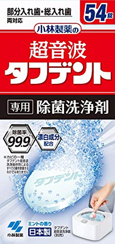 マイコンベジタリアン十分な小林製薬 義歯洗浄剤 超音波タフデント除菌洗浄剤 54錠