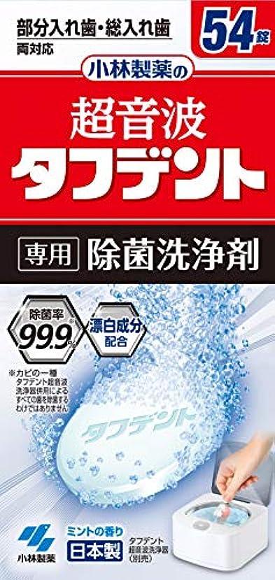 破壊的ヘッドレス役に立たない小林製薬 義歯洗浄剤 超音波タフデント除菌洗浄剤 54錠