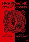 Best マテル高校 - Live at Budokan: Red Night & Black Night Review