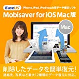 EaseUS MobiSaver for iOS Mac 1ライセンス【iPhoneデータをPC上に復元/iTunesバックアップ・iCloudデータ抽出/iPhoneの故障、トラブルに】|ダウンロード版