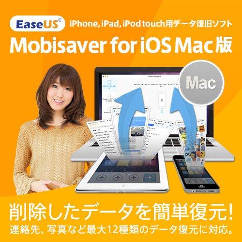 EaseUS MobiSaver for iOS Mac 1ライセンス【iPhoneデータをPC上に復元/iTunesバックアップ・iCloudデータ...