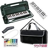 """鍵盤ハーモニカ (メロディーピアノ) P3001-32K/MGR モスグリーン [専用バッグ""""Black Grey""""] サクラ楽器オリジナルバッグセット"""