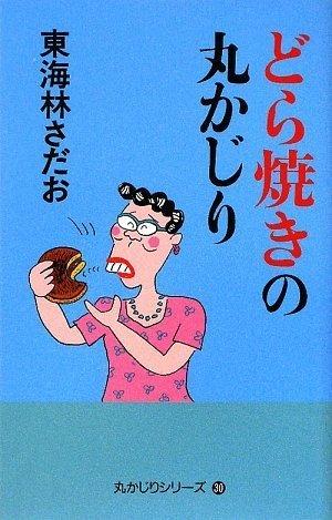 どら焼きの丸かじり 丸かじりシリーズ30 (丸かじりシリーズ 30)
