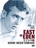 エデンの東 [DVD] 画像