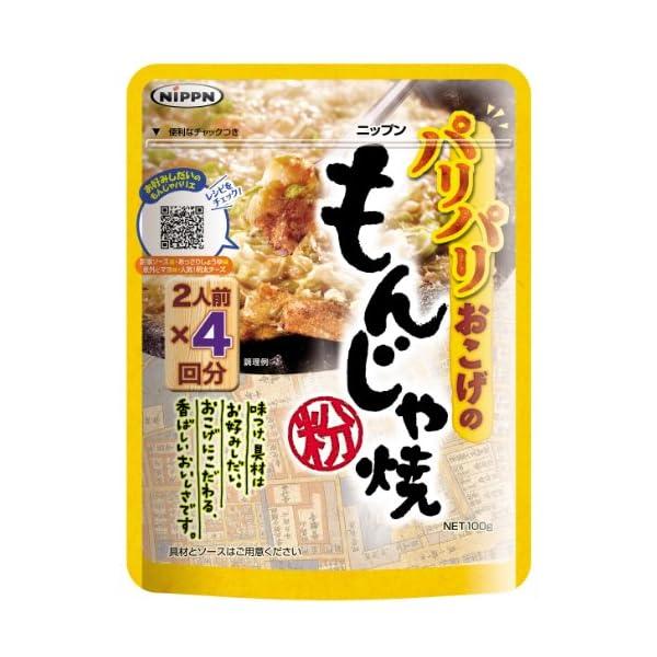 オーマイ もんじゃ焼粉 100g×6個の商品画像