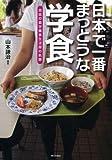 日本で一番まっとうな学食