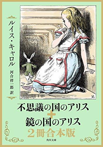 不思議の国のアリス+鏡の国のアリス 2冊合本版 (角川文庫)の詳細を見る