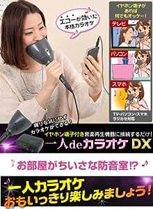 1人deカラオケDX 防音マイク