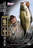 一魚一会第5章 [DVD]