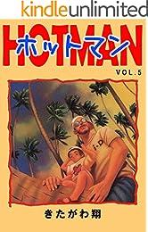 ホットマン 5 (highstone comic)