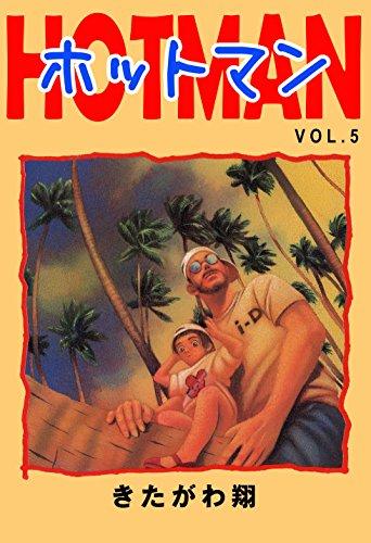 ホットマン 5 (highstone comic)の詳細を見る