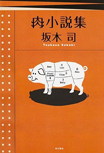 肉小説集の詳細を見る