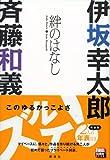 伊坂幸太郎×斉藤和義 絆のはなし 画像