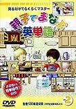 親子でまなぶ英単語(2) [DVD]