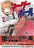 マーダーボール(2) (ヤンマガKCスペシャル) 画像