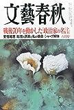 文藝春秋 2015年 06 月号 [雑誌]