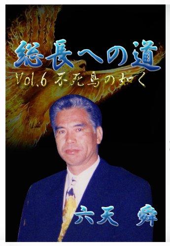 総長への道 ~不死鳥の如く~   ...