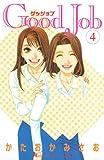 Good Job グッジョブ(4) (Kissコミックス)
