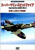 スーパーマリン・スピットファイアMk.IX 優雅なる救国の戦闘機 [DVD]