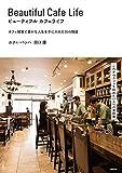 ビューティフルカフェライフ―カフェ開業で豊かな人生を手に入れた55の物語