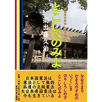 とこしへのみよ ~日本国憲法は憲法として無効です。私達の正統憲法である大日本帝国憲法は今も生きています。 (國體護持總論〈普及版シリーズ〉)