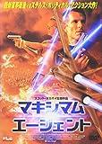 マキシマム・エージェント[DVD]